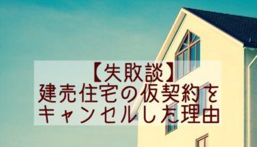 建売住宅の 仮契約(申し込み)をキャンセルした理由