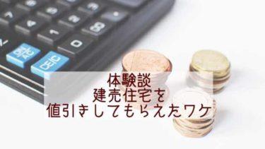 建売住宅購入時に300万円値引きしてもらえた理由