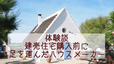 【全国区・大手版】建売住宅の購入までに訪問したハウスメーカー