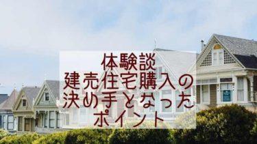 【体験談ブログ】 建売住宅を購入した決め手
