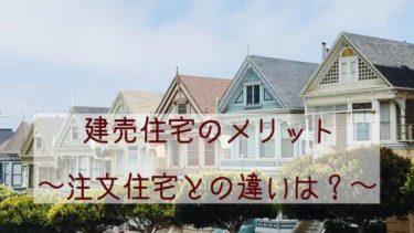 建売住宅のメリット〜注文住宅との違いは?