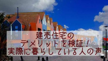 建売住宅のデメリットを解決する方法