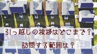 引っ越しのあいさつはどこまで?訪問する範囲は?建売住宅の引っ越し事情を解説!