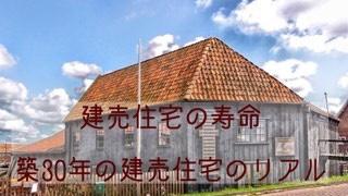 建売住宅の寿命は?築30年の建売住宅のリアル
