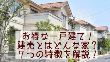 お得な一戸建て!建売とはどんな家?7つの特徴を解説!